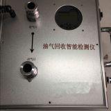 加油站油气回收测试仪YQJY-1