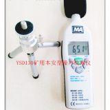 YSD130矿用防爆噪声检测仪