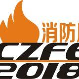 中国第三大消防展CZFE-郑州第九届消防展