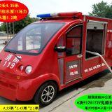 微型消防车中安世宁品牌ZAEBXF009微型消防站巡逻电动车