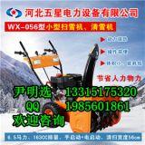 供应轮式小型除雪车——鸡西小型除雪设备!厂家直销