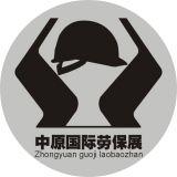威博会展CZFH2018安全防护用品展