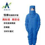 液氮低温防护服 耐低温防护服 防寒服