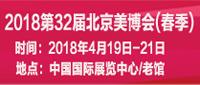 2018第32届北京美博会(春季)