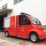 微型消防站电动消防巡逻车