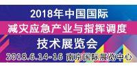 2018中国国际减灾应急产业与指挥调度技术展览会 第九届军民两用电子信息技术展览会