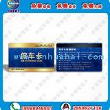FM1216-119双界面CPU卡 通用ETC小号卡