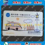 FM1216-302双界面CPU卡 预付费卡 小额支付卡