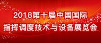 2018第十届中国国际指挥调度技术与设备展览会