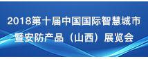 2018第十届中国国际智慧城市暨安防产品(山西)展览会