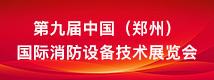 【起航2018】第九届中国(郑州)国际消防展览会—新年伊始