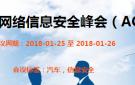 第三届中国汽车网络信息安全峰会(ACSS2018)