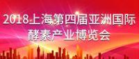 2018上海酵博会-第四届亚洲国际酵素产业博览会 暨中国酵素节