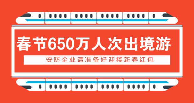 """春节出游成新""""年俗"""" 智慧景区商机向安防袭来"""
