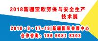 新疆亚欧劳保与安全生产技术展邀请函
