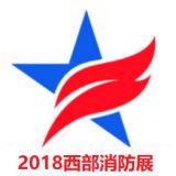 2018 中国(西安)消防安全产品博览会,消防器材