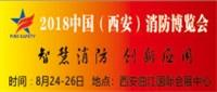 2018 中国(西安)消防安全产品与应急救援装备博览会