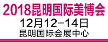 2018第10届中国(昆明)国际美容美发化妆品博览会  暨医美、艾灸养生健康博览会