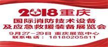 中国重庆国际消防技术设备及应急救援装备展览会