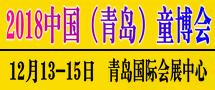 2018中国·青岛国际儿童产业博览会邀 请 函