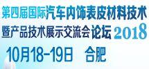 2018(第四届) 国际汽车内饰表皮材料技术论坛江淮站