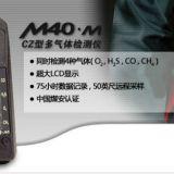 英思科M40.M多气体检测仪,CZ型多气体测定器