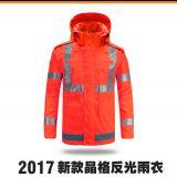 交通消防荧光橘红反光雨衣