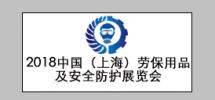 2018中国(上海)劳保用品及安全防护展览会