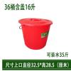 水桶 塑料