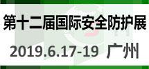 第十二届中国(广州)国际安全生产及防护装备展览会