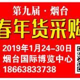 2019烟台新春年货采购会