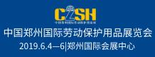 2019中国郑州国际劳动保护用品展览会
