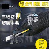 多给力WG-640劳保劳动作业防切割超耐磨抗油手套