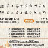 2019年第10届中国(郑州)国际消防安全及应急产业博览会