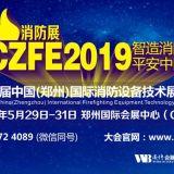 2019第十届中国(郑州)国际消防展览会