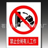 禁止合闸有人工作标志牌 南方电网安健环设施标准 电力反光牌