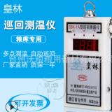 皇林测温仪 粮食测温检测仪 3BK-1A巡回测温仪 测温仪 电阻测温杆
