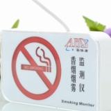 吸烟报警器 抽烟探测报警器 安保盾香烟烟雾检测仪 烟雾报警器