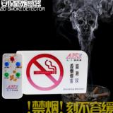吸烟报警器 抽烟探测报警器 安保盾烟雾报警器 卫生间禁烟报警器