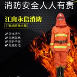97款消防服五件套 火灾战斗消防服 97消防防护指挥服 阻燃耐高
