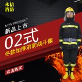 02消防服全套检测报告 冬款消防服消防员灭火防护服 带棉加厚5件