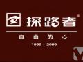 探路者户外用品企业宣传片 (107播放)