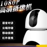360eyeS厂家直销 200万高清无线wifi监控摄像机 独家私模