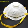 供应杯型带呼吸阀防尘口罩工业粉尘防颗粒物喷漆打磨口罩一件代发