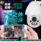 无线球机网络监控摄像头 室外防水户外远程wifi报警ONVIF变焦全彩