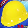 厂家直供优质安全帽透气安全V型安全帽 工地头部防护帽