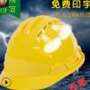 三筋透气型ABS安全帽 防砸装修作业保护帽 电工头部防护头盔厂家