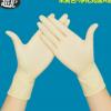 【特价批发】9寸净化千级一次性无尘乳胶手套 米黄色防静电手套