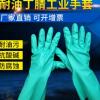 厂家直销加厚丁腈手套 防腐蚀耐酸碱化工耐油耐磨汽修劳保手套