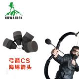厂家直销 射箭射击系列 真人cs装备游戏 2015新型 海绵箭头